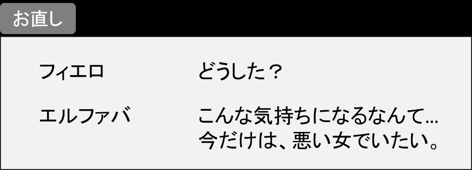 フィエロ:どうした? エルファバ:こんな気持ちになるなんて…今だけは、悪い女でいたい。